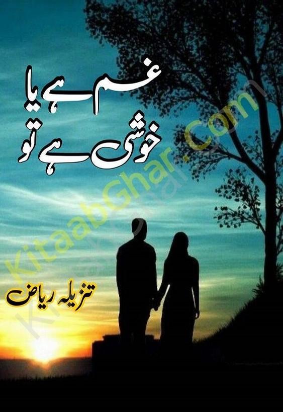 Gham Hai Ya Khushi Hai Tu Complete Novel By Tanzeela Riaz