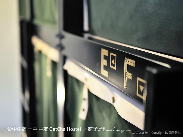 台中住宿 一中 中友 GetCha Hostel 21