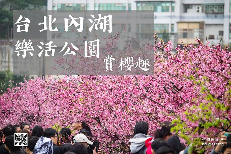 【遊記】台北內湖東湖樂活公園寒櫻八重櫻 (1)