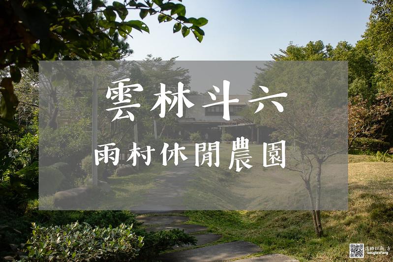 【食記】雲林斗六雨村休閒農園 (0)