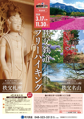 秩父鉄道フリーハイキング2019