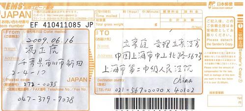 证据4-5-20090616向上海二中院起诉的凭证