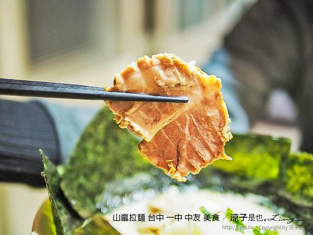 山嵐拉麵 台中 一中 中友 美食 10