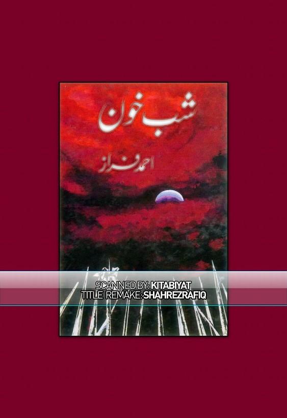 Shab-e-Khoon Complete Poetry Book By Ahmed Faraz