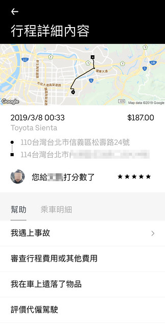 App介紹-12