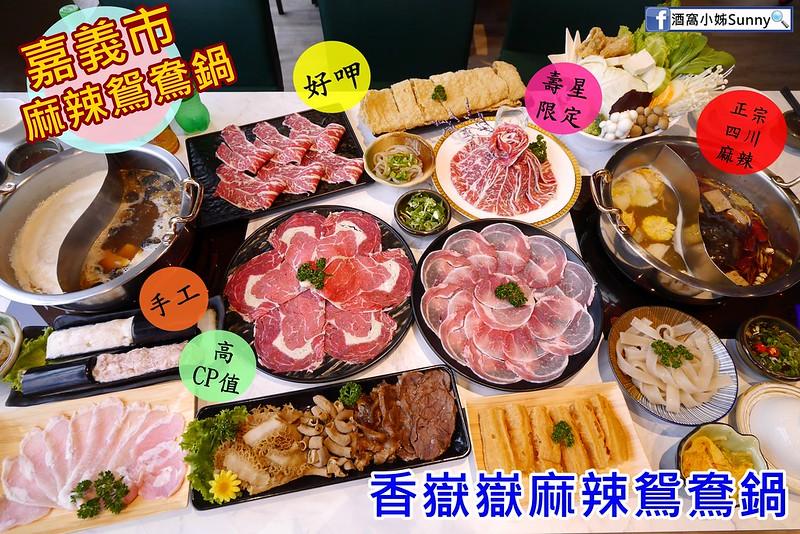 嘉義市美食x嘉義火鍋x香嶽嶽麻辣鴛鴦鍋