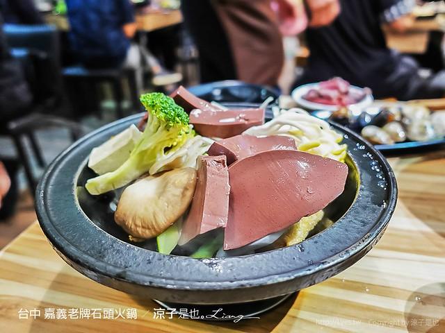 台中 嘉義老牌石頭火鍋 19