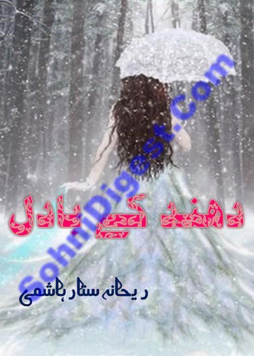 Dhund Ke Badal Complete Novel By Rehana Sattar Hashmi