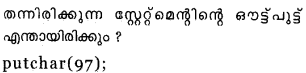 Plus One Computer Science Model Question Papers Paper 2.15