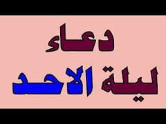 أوراد اليوم والليلة للأمام محيي الدين بن عربي
