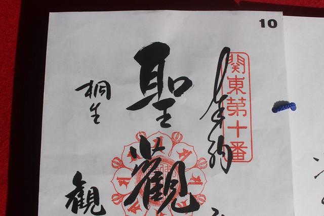 higiri-gosyuin074