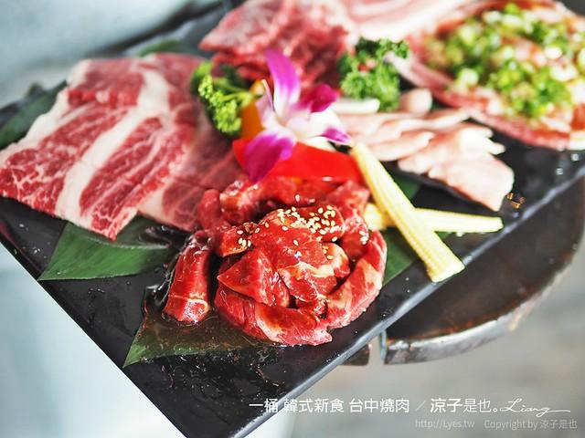 一桶 韓式新食 台中燒肉 13