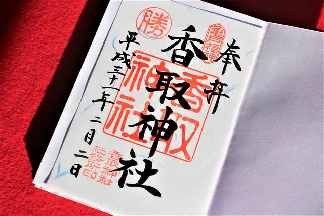 kameidokatori-gosyuin055