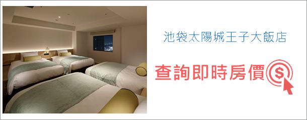 池袋太阳城王子大饭店 Sunshine City Prince Hotel Ikebukuro Tokyo