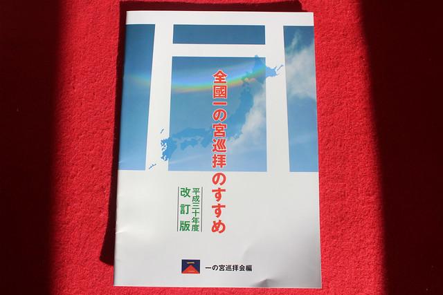 futaarayamajinja-gosyuin032