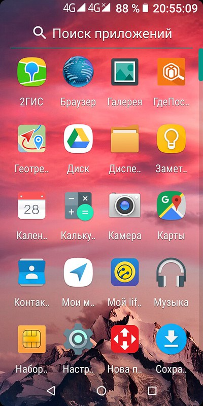 Screenshot_20190328-205510