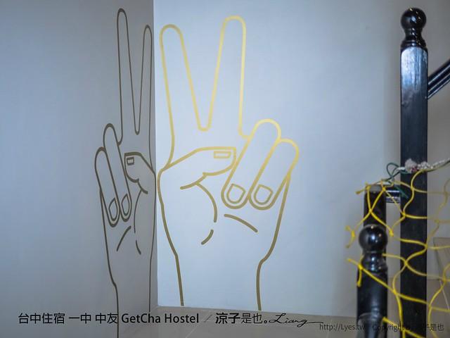 台中住宿 一中 中友 GetCha Hostel 36