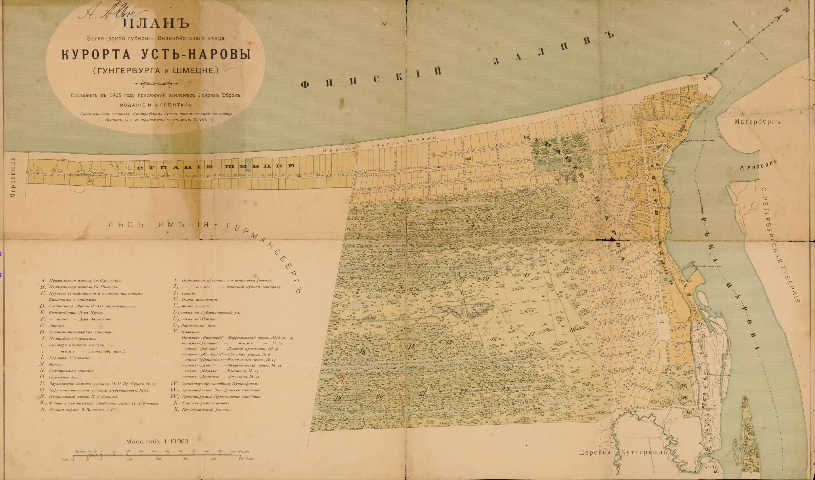 1905. План курорта Усть-Наровы (Гунгербурга и Шмецке)