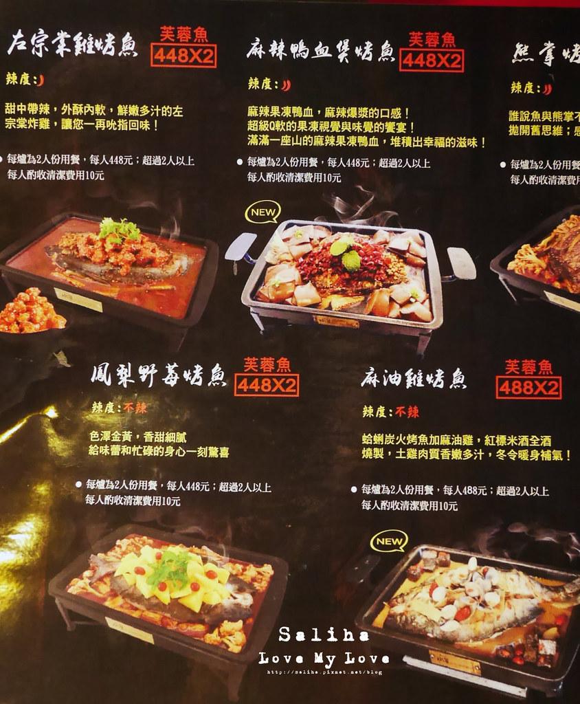 台北小巨蛋站餐廳推薦水貨炭火烤魚菜單價位訂位menu價格價目表 (4)