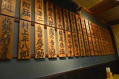 Nihonbashi - Mihune