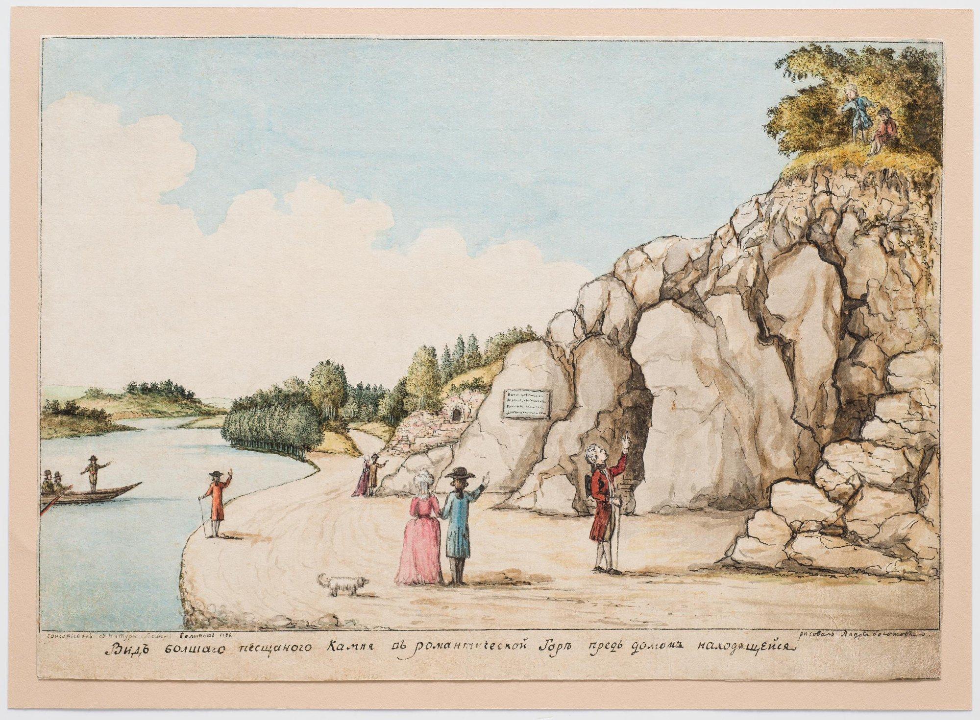 Вид Большого камня на набережной Большого пруда в Богородицком парке (Вид большого песщаного камня в романтической горе пред домом находящейся)