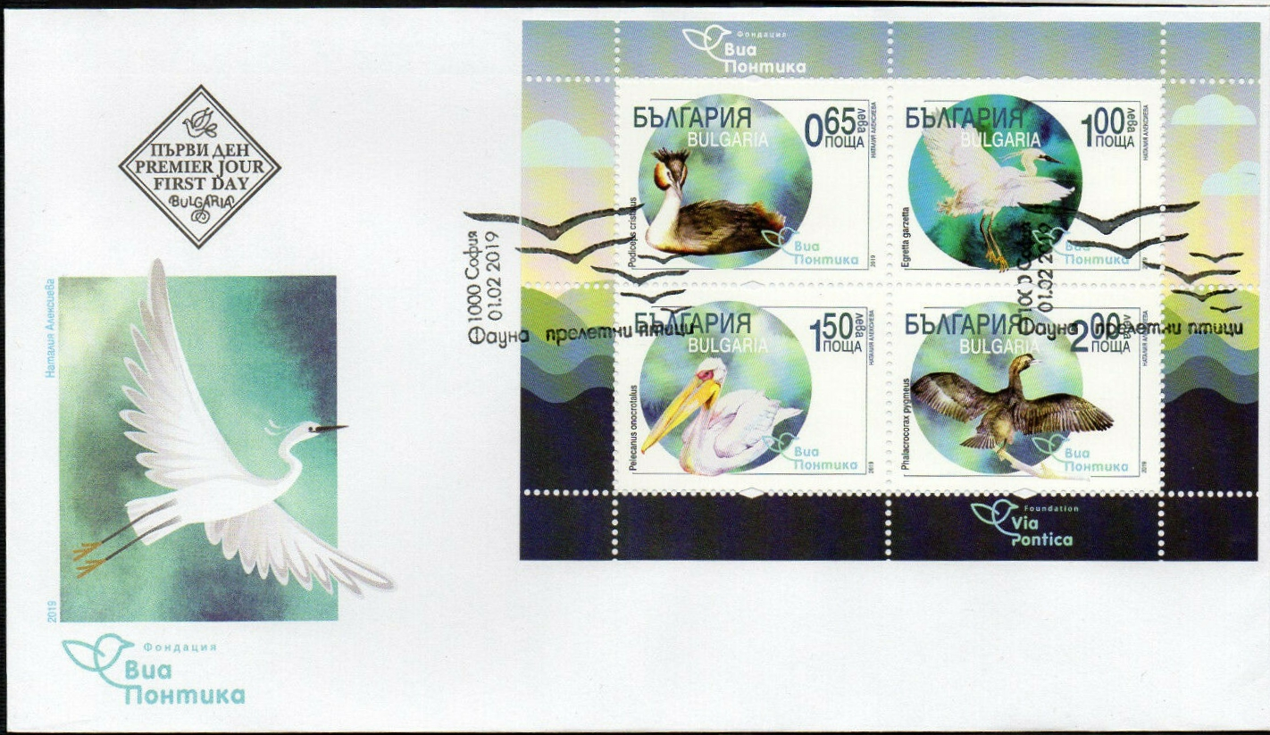 Bulgaria - Via Pontica Migratory Bird Route (February 1, 2019) souvenir sheet first day cover