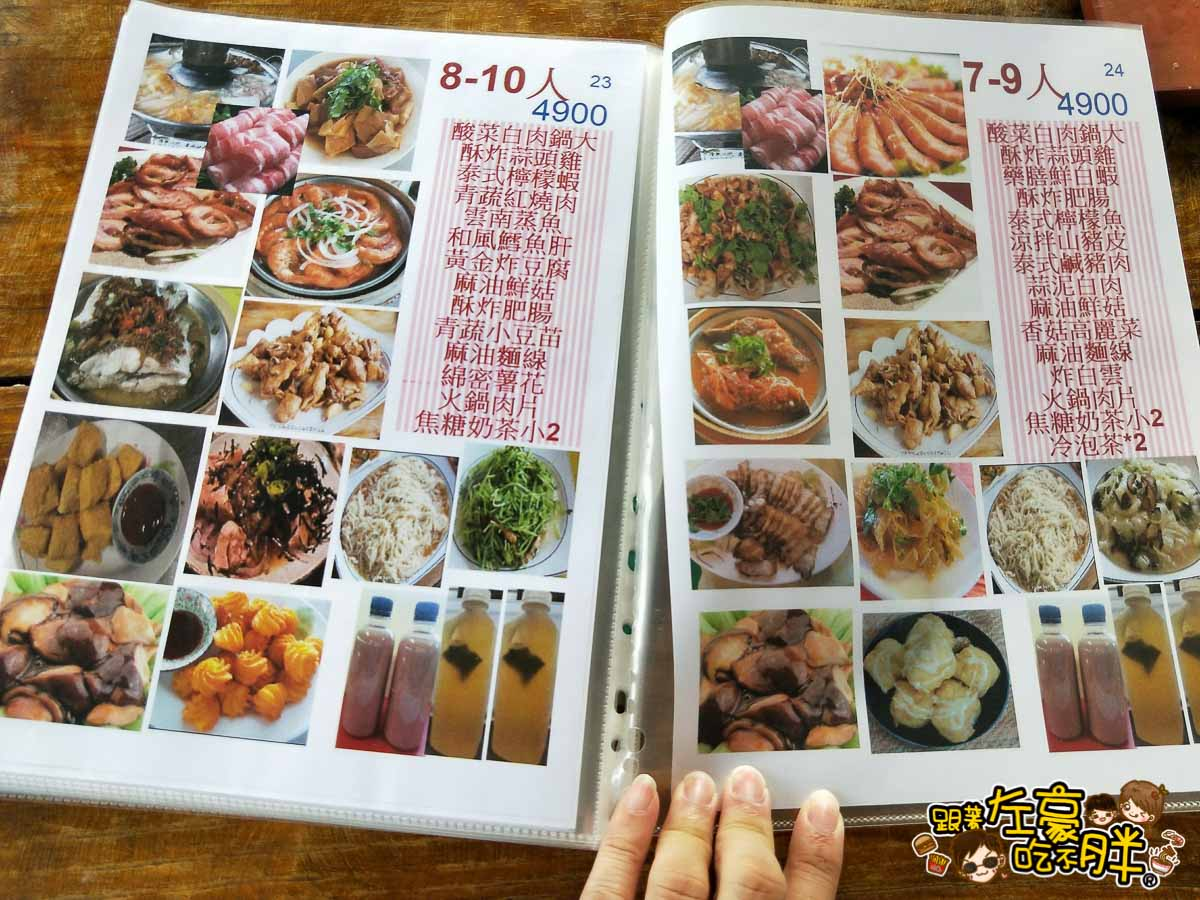 屏東蕭家大院菜單-11