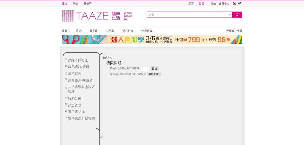 Screenshot_2019-03-06 TAAZE 會員中心(1)