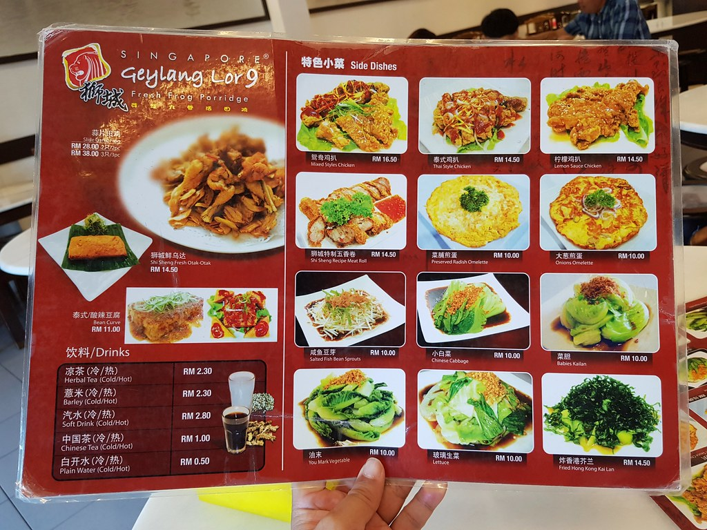 @ Geylang Lor 9 Frog Porridge PJ SS2