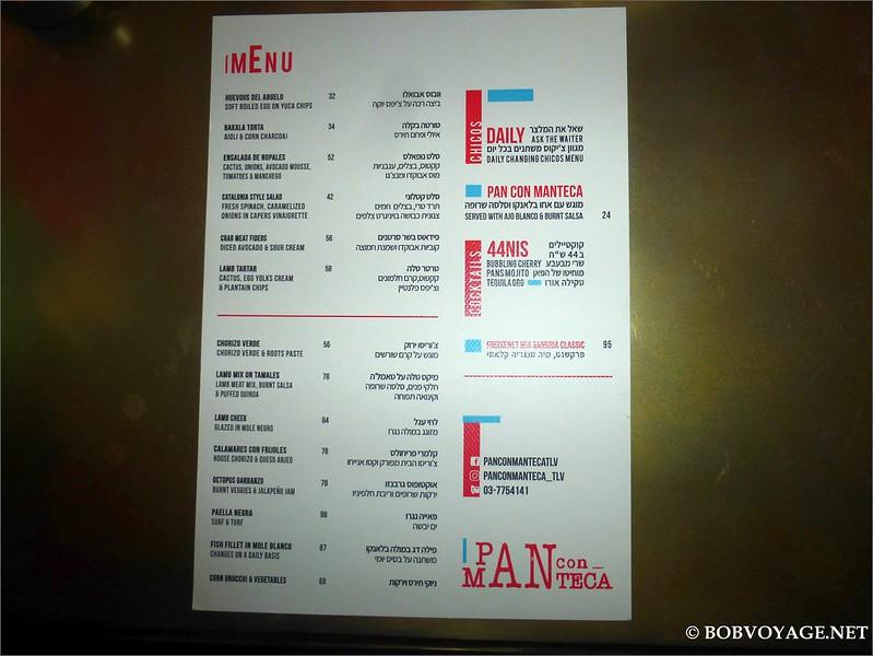 התפריט ב- פאן קון מנטקה (Pan con Manteca)