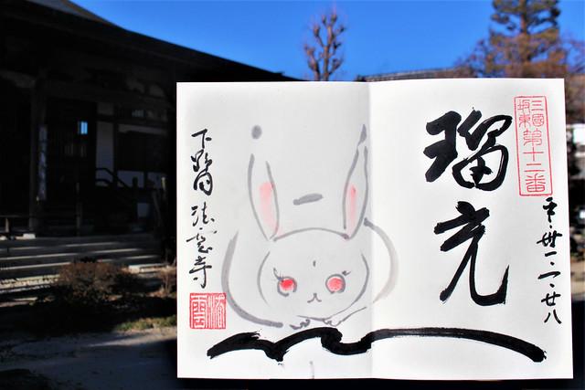 houunji-gosyuin003