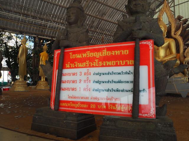 P1020544 Wat Saman Rattanaram(ワット・サマーン・ラッタナーラーム) ピンクガネーシャ バンコク Bangkok ひめごと