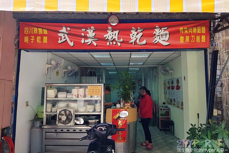武漢熱乾麵 (3)