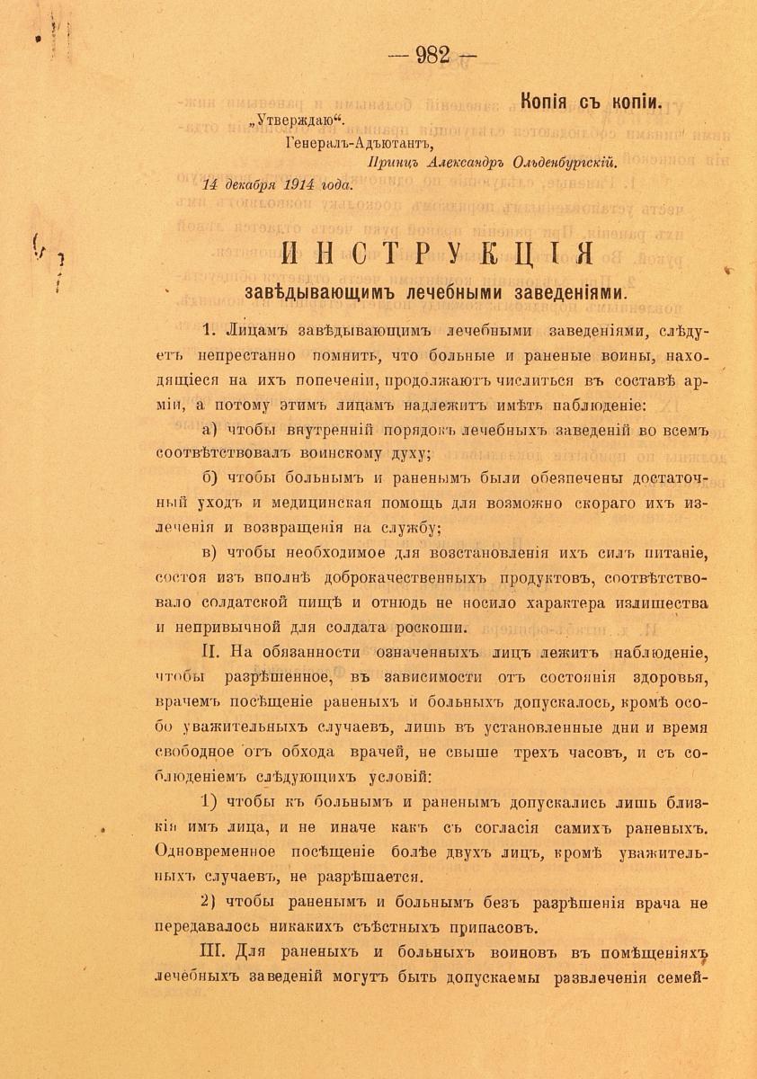 Инструкция заведующего лечебными заведениями. 14 декабря 1914