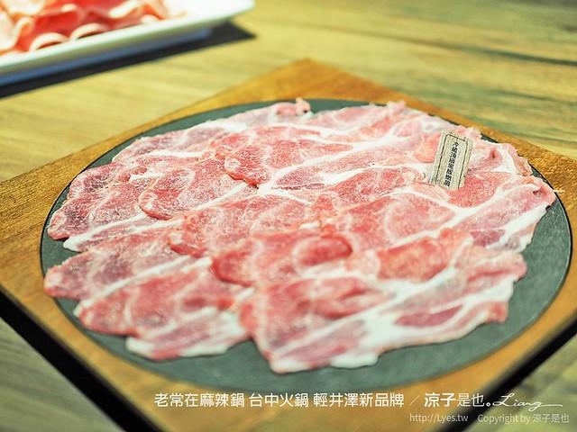 老常在麻辣鍋 台中火鍋 輕井澤新品牌 12