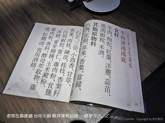 老常在麻辣鍋 台中火鍋 輕井澤新品牌 59