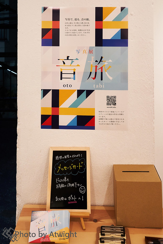 Exhibition Ototabi