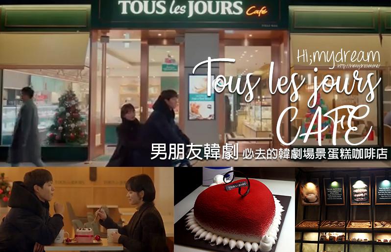 [菲律賓/韓國] tous les jours  韓國蛋糕店 男朋友韓劇 必去的韓劇場景蛋糕咖啡店  Ayala Center /BGC