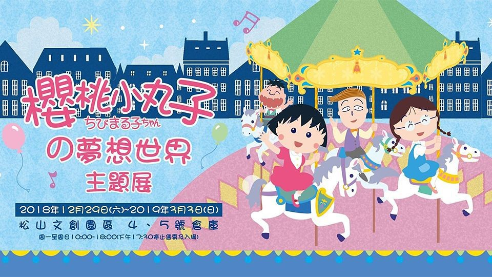 2018櫻桃小丸子の夢想世界主題展