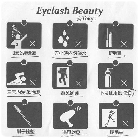 Eyelash Beauty @Tokyo 日式嫁接睫毛 美睫 注意事項 漢神巨蛋 5樓