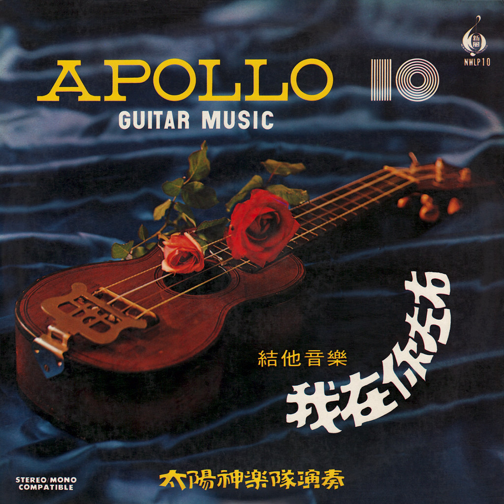The Apollo - Apollo 10 Guitar Music