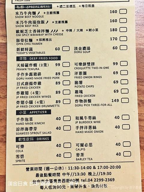 渼金日食 台中 咖哩 北平 25