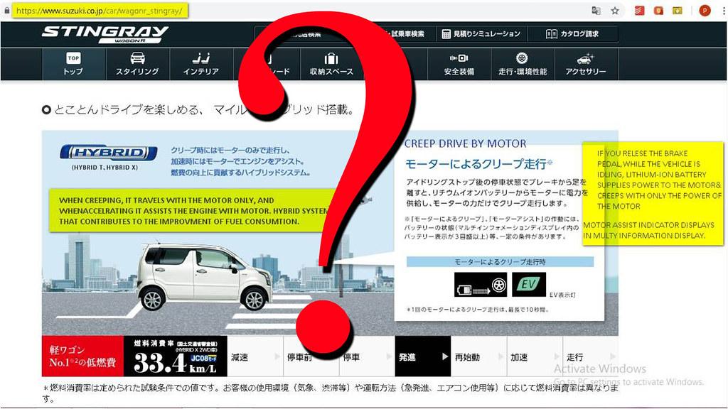 Suzuki Wagon R Not a Hybrid Car ? Hybrid Car ? හයිබ්රිඩ් නෙමෙයිද? හයිබ්රිඩ් ද ?