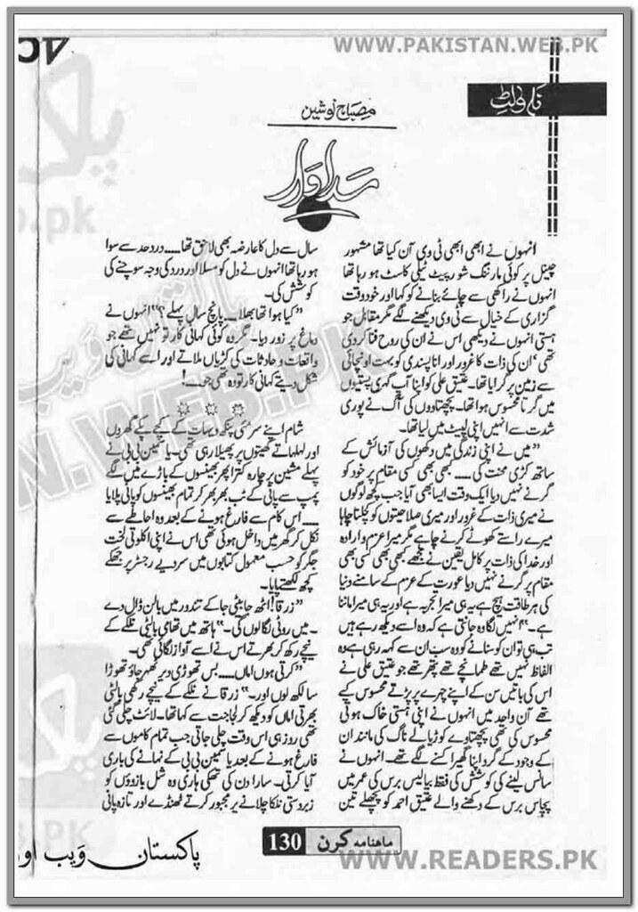 Madawa Complete Novel By Misbah Nosheen