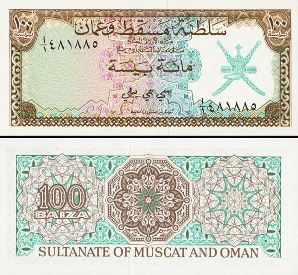 100 baiza Omán 1970, P1a