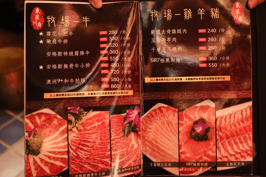 東華川府重慶老火鍋 (126)