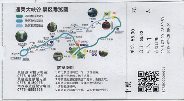 01通靈大峽谷02