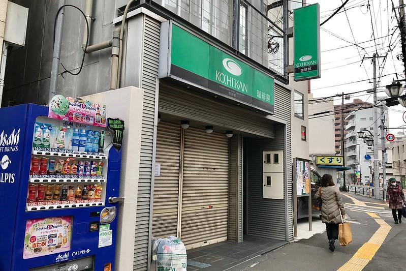 珈琲館 三河島店 休業
