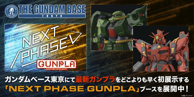 NEXT PHASE GUNPLA-02-2019_01