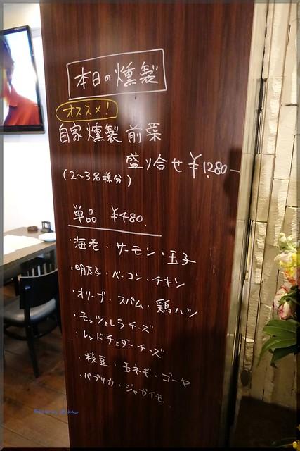 2019-03-05_T@ka.の食べ飲み歩きメモ(ブログ版)_薫る薫香にクラフトビールとワインをあわせて【三軒茶屋】いぶし_09